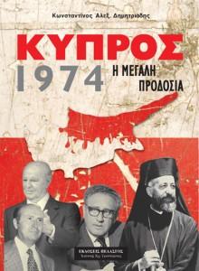 Κύπρος 1974: Η Μεγάλη Προδοσία
